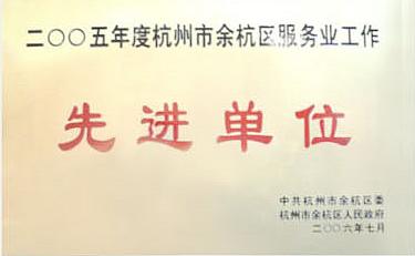 余杭区地图_事业机关单位厨房设计_余杭区事业单位收入